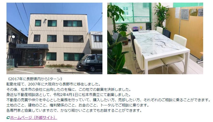 松本市HP「松本市内で移住者が営むお店のご紹介」に掲載中