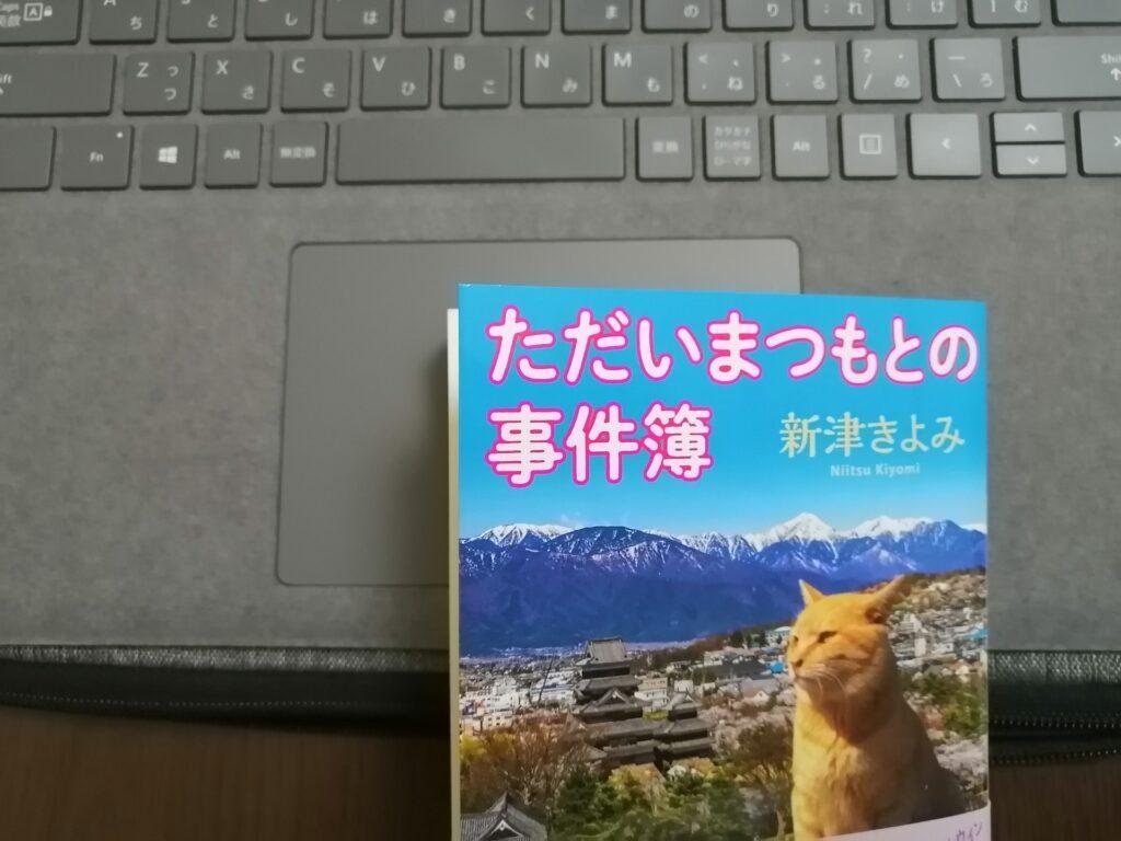 松本市を舞台にした推理小説「ただいまつもとの事件簿」
