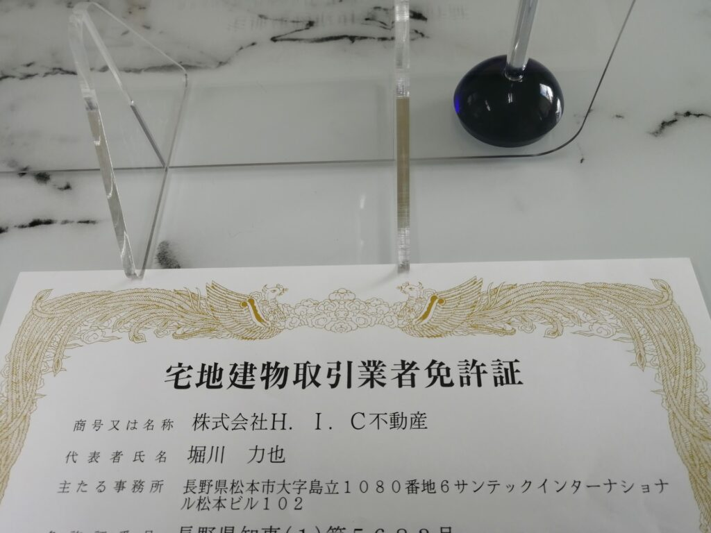 株式会社H.I.C不動産の宅地建物取引業者免許証