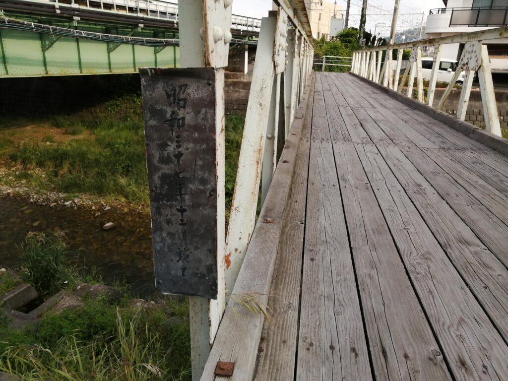 昭和37年竣工の橋