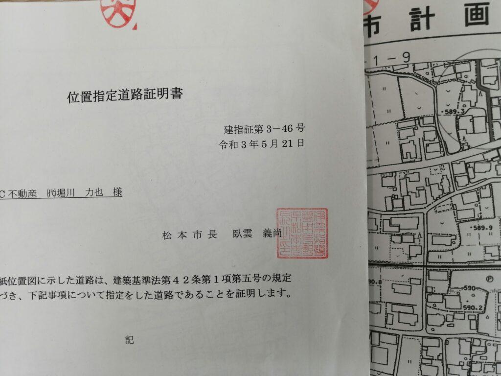 松本市が発行する位置指定道路証明書