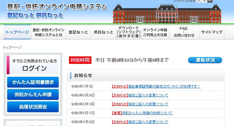 登記・供託オンライン申請システムのトップページ