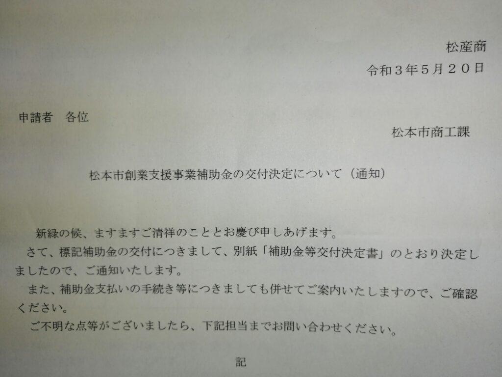 松本市創業支援事業補助金交付決定の通知書