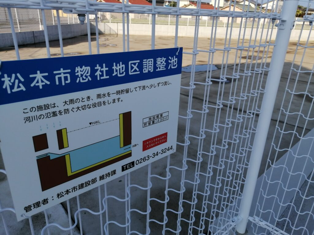 松本市惣社の区画整理地内にある、松本市が管理する調整池