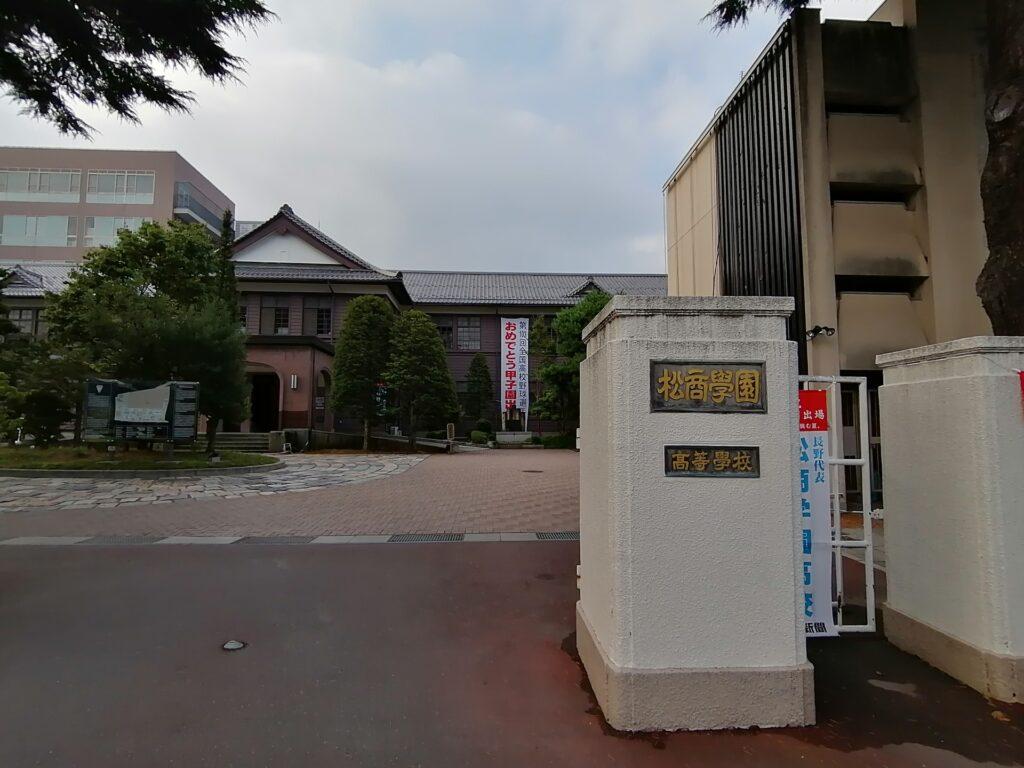 松商学園正門の垂れ幕