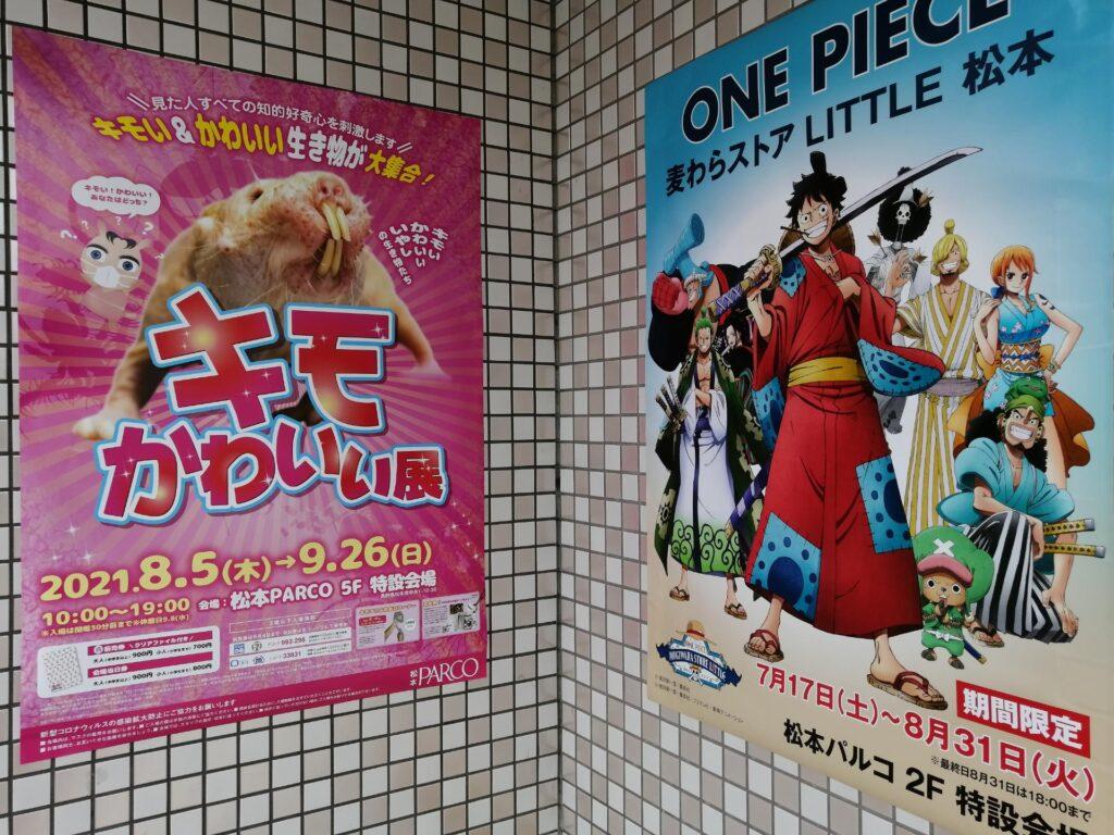 松本パルコに掲示されているキモかわいい展のポスター