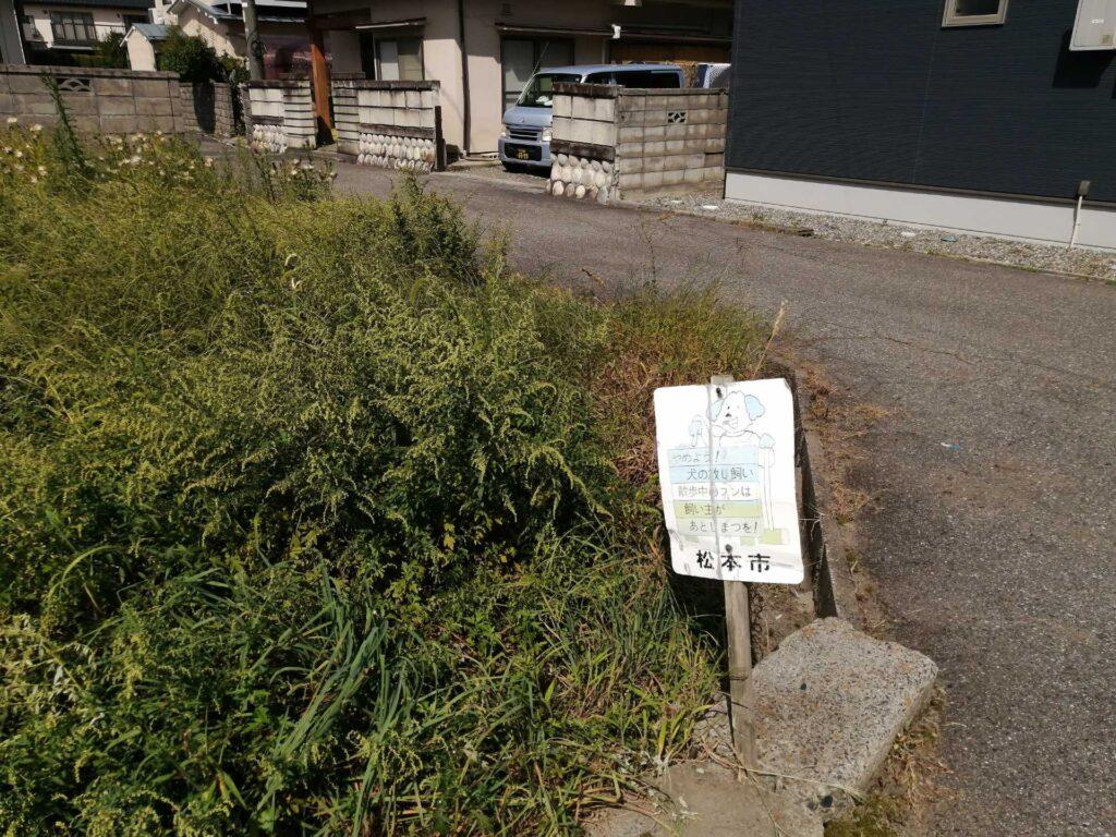 犬の糞注意看板は松本市に撤去依頼中