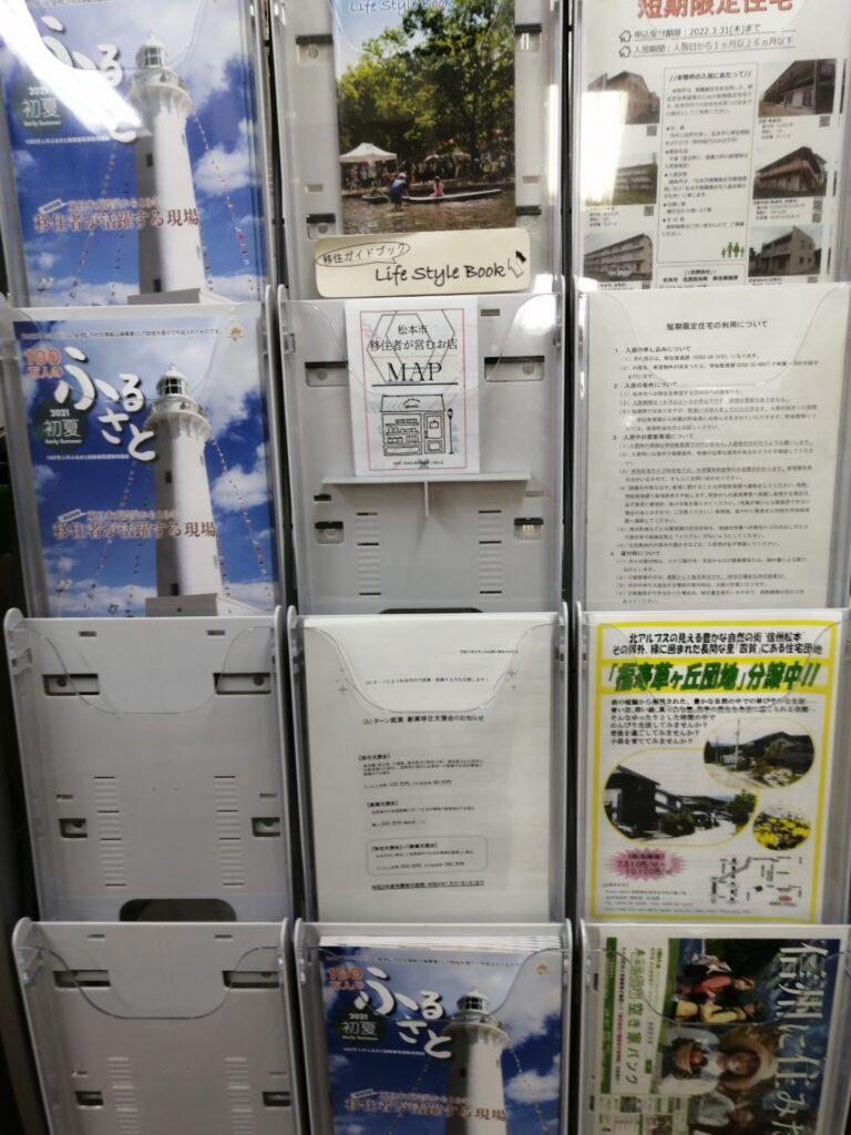 松本市役所1階に置かれた移住者が営むお店MAP