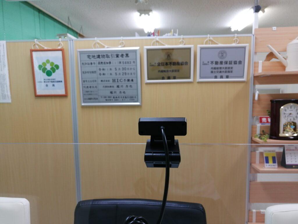 H.I.C不動産応接室のリモート設備