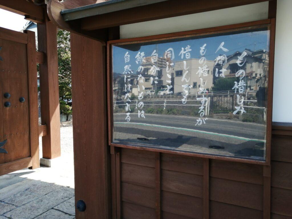 イオンモール松本の近くにあるお寺入口の教訓「もの惜しみ」