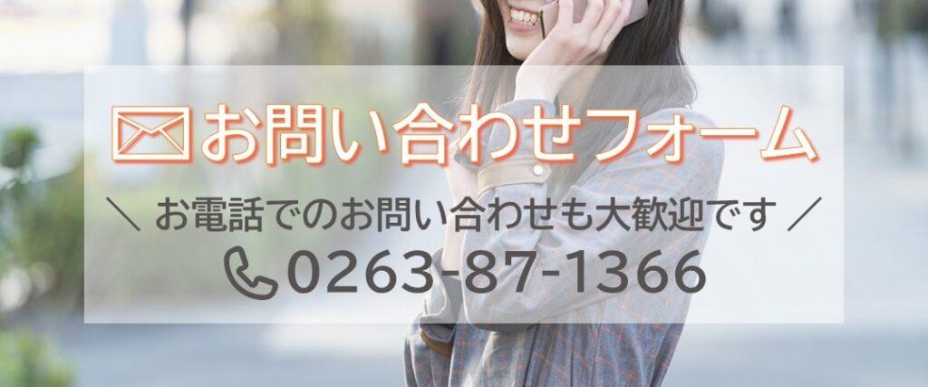 【お問い合わせフォーム】お電話でのお問い合わせも大歓迎です