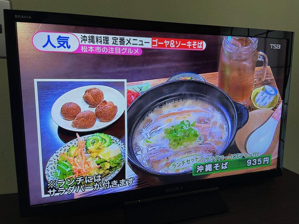 松本市寿の沖縄料理店「まんなか」の沖縄そば