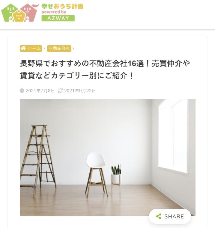 [幸せおうち計画] 長野県でおすすめの不動産会社16選!