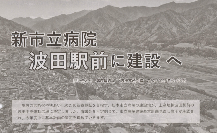 広報「松本市立病院波田駅前に建設へ」