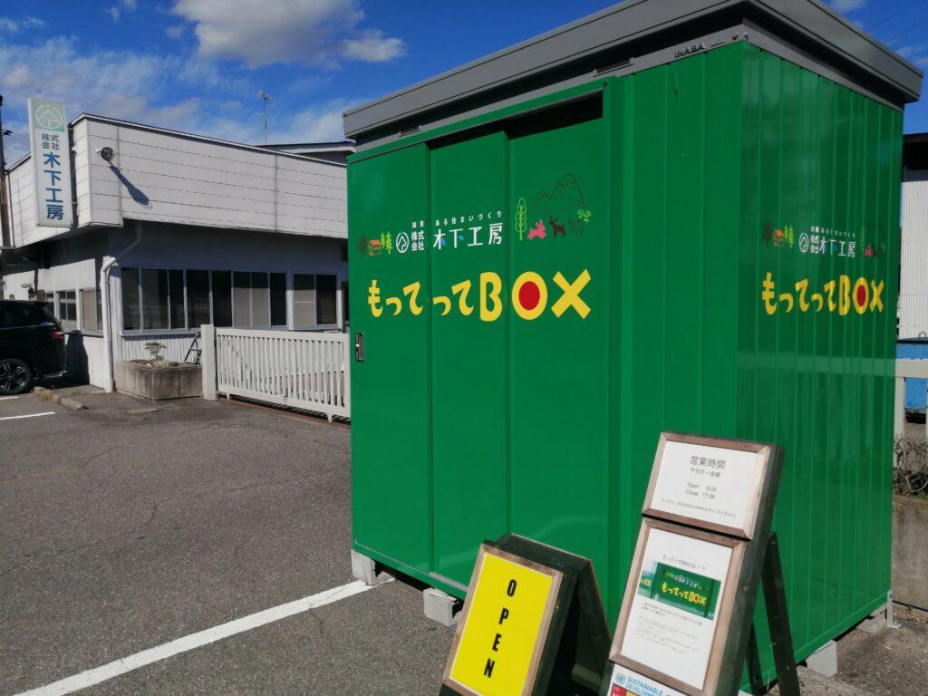松本市島内木下工房様のもってってBOX